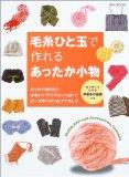 毛糸ひと玉で作れるあったか小物―初心者にもわかる手編みの基礎つき