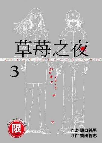 草莓之夜(3)