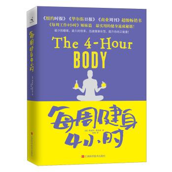 每周健身4小時