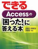 できるAccessの「困った!」に答える本 2007/2003/2002対応