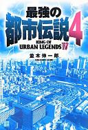 最強の都市伝説 4