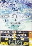 終戦のローレライ〈2〉