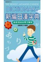 新編日漢字典