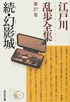 江戸川乱歩全集 第27巻 続・幻影城