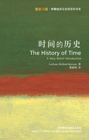 时间的历史