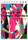 人形式モナリザ―Shape of Things Human