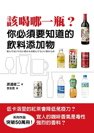 該喝哪一瓶?