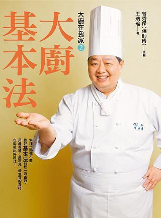 大廚在我家(2)大廚基本法