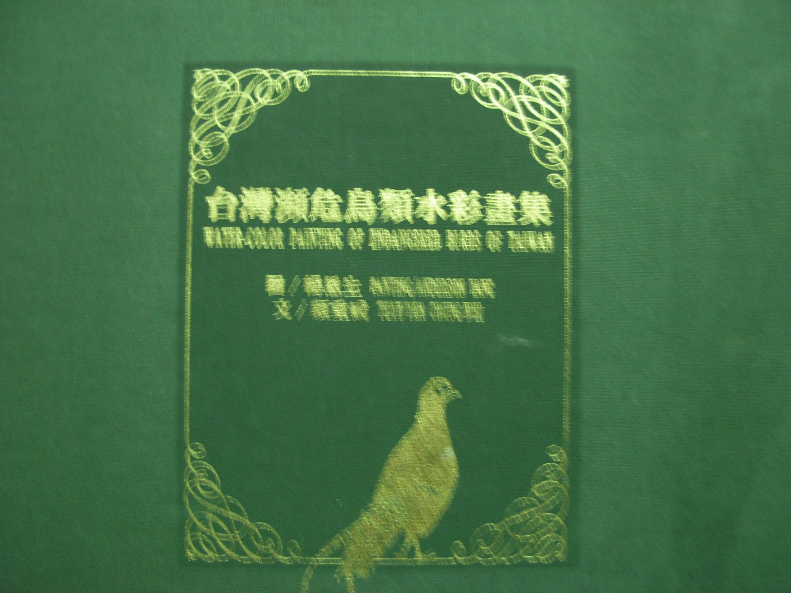 台灣瀕危鳥類�...