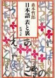 日本語 表と裏