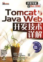 Tomcat 與 Java Web 開發技術詳解