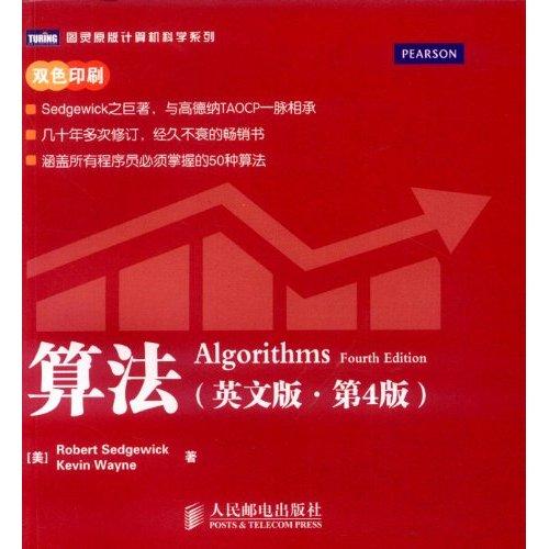 算法 - Algorithms