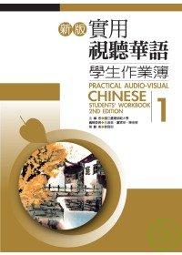 新版實用視聽華語學生作業簿1