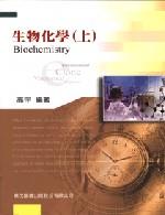 研究所生物化學(上)(二版)