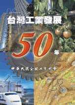 台灣工業發展50年