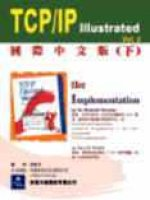 TCP/IP Illustrated. Volume 2, the implementation(國際中文版下)