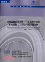 因應區域經濟改變,臺商國際化佈局策略調整