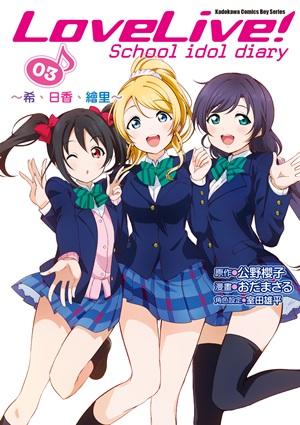 LoveLive! School ido...