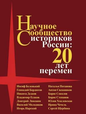 The Scientific Community of Russian Historians