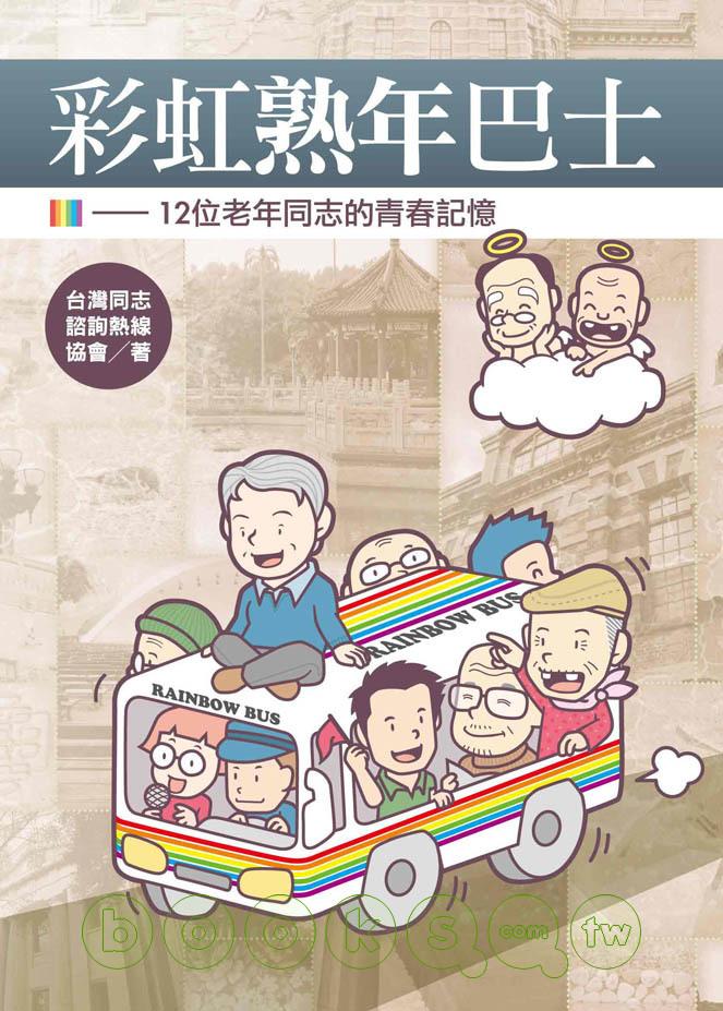 彩虹熟年巴士
