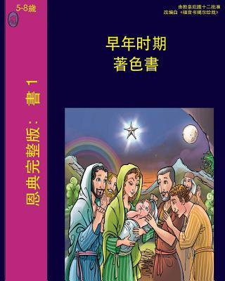The Early Years (Chinese)
