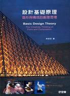 設計基礎原理:造形與構成的創意思考