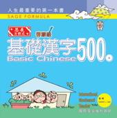 基礎漢字500 1