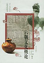六朝文化概论