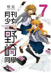 月刊少女野崎同學 7