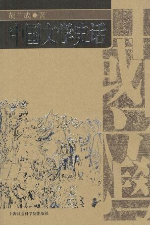 中国文学史话