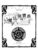 心靈魔法書系列