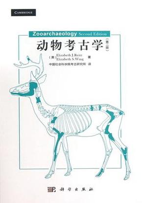 動物考古學
