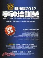 新托福字神培訓營2012