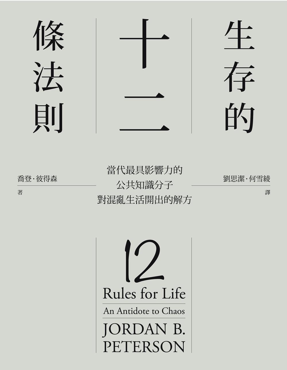 生存的十二條法則