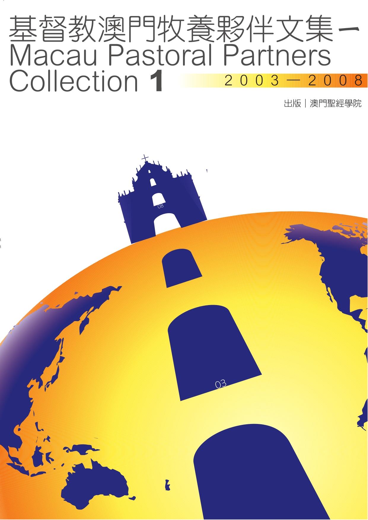 基督教澳門牧養夥伴文集一(2003-2008)