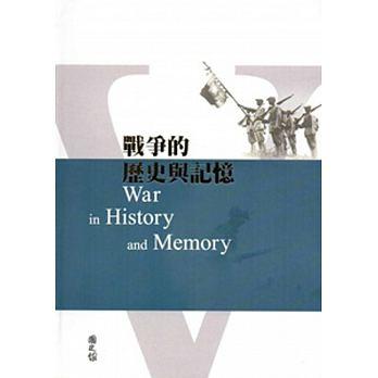 戰爭的歷史與記憶