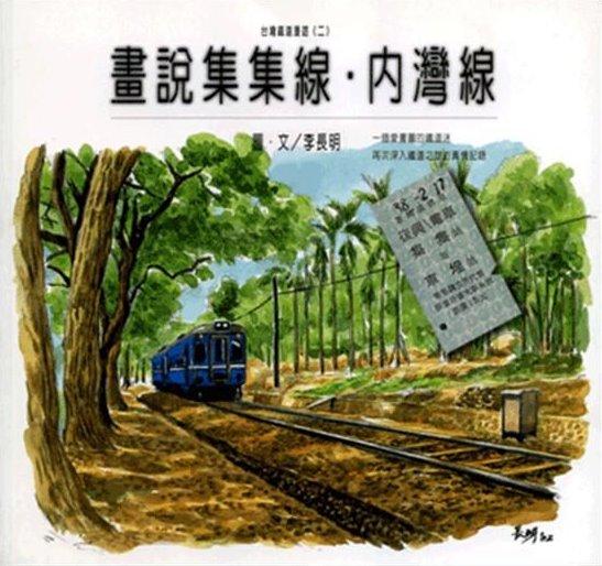 台灣鐵道漫遊(二)