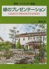 緑のプレゼンテーション―建築・インテリア・景観