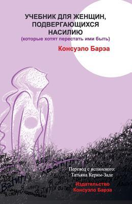 Handbook for Abused Women Who Want to Stop Being (in Russian)