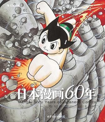 日本漫画60年