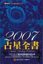 2007占星全書