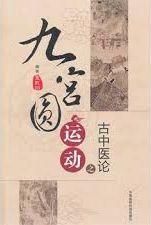 九宫圆运动之古中医论