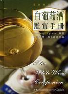 白葡萄酒鑑賞手冊