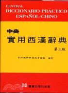 中央實用西漢辭典