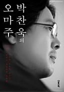박찬욱의오마주