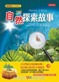 自然探索故事