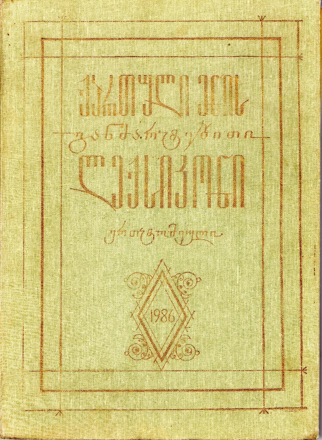 ქართული ენის განმარტებითი ლექსიკონი