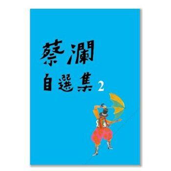 蔡瀾自選集 2