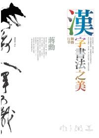 漢字書法之美
