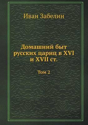 Domashnij byt russkih tsarits v XVI i XVII st